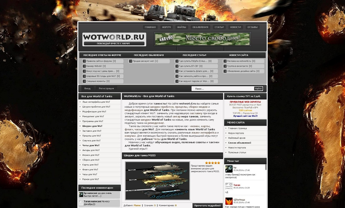 Шаблон WotWorld для uCoz