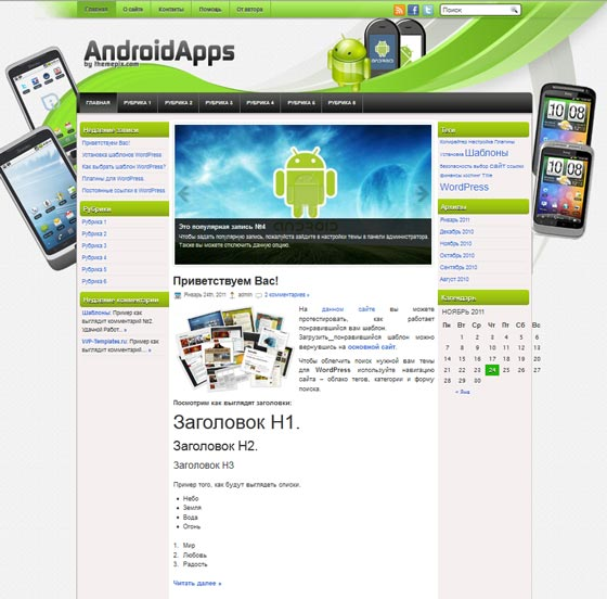 Шаблон AndroidApps для WordPress