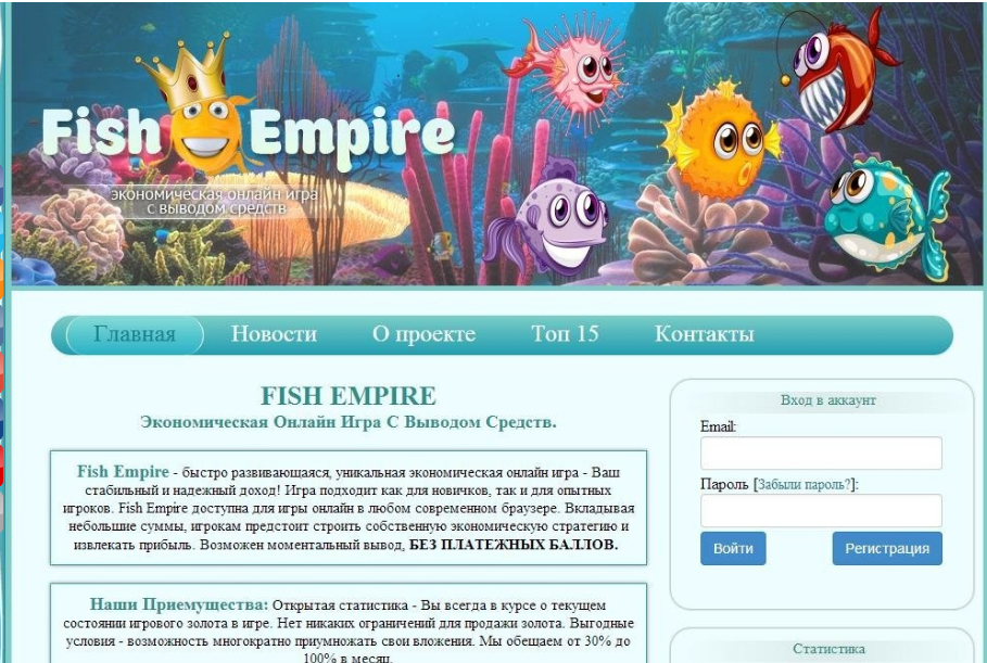 Скрипт Fish Empire